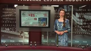 Погода ТСН24 на 8-14 мая 2017 года