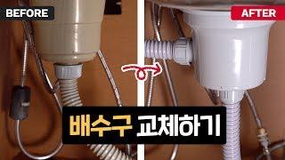 [우리집 주방 바꾸기] 싱크대 배수구 교체법/ 셀프 배수구 교체  홈데이몰