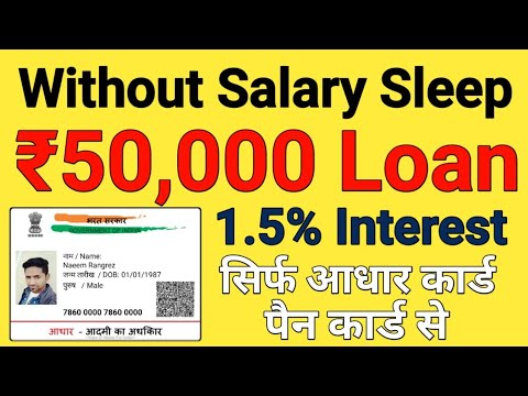 Without Salary Slip Loan - Get ₹50,000 Personal Loan Just Your Aadhar + Pan Card hindi - YouTube