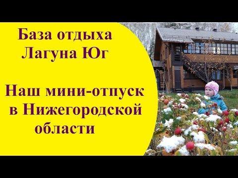 База отдыха Лагуна Юг. Наш мини-отпуск в Нижегородской области в Лагуне Юг осенью 2017