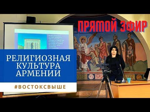 ПРЯМОЙ ЭФИР: Религиозная культура Армении