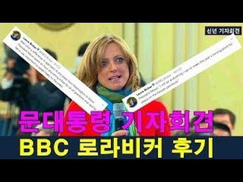 BBC 로라비커 기자 문대통령 기자회견 후기 - YouTube