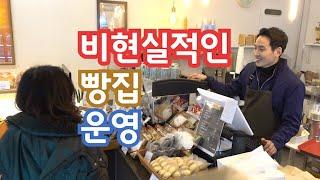 비현실적인 빵집 운영