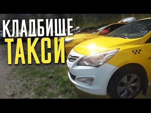 Кладбище такси: жесть, снятая на видео.