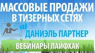 Даниэль Партнэр - Тизерная реклама от 100 заказов в сутки