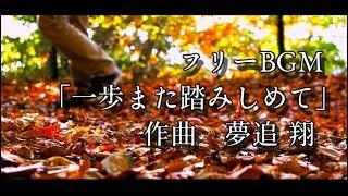 【VTuber】夢追翔のフリーBGM「一歩また踏みしめて」【にじさんじプロジェクト】