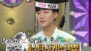Lee Seung Hoon Has The Special Method to Date a Top Celebrity [Radio Star Ep 572]