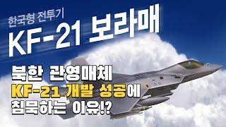 (ENG·中文) 북한 관영매체, KF-21 개발 성공에…