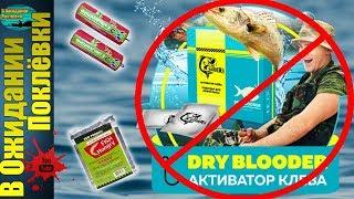 Реальный отзыв об активаторе клева Dry Blooder Драй Блудер РАЗВОД или реальный улов