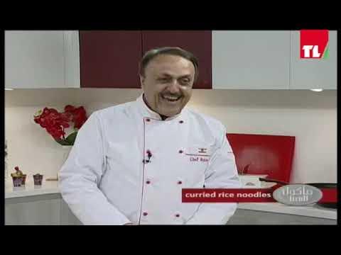 الشيف انطوان - curried rice noodles - 2016/04/06