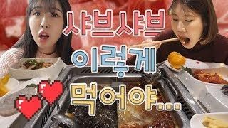 샤브샤브 이렇게 먹어야 맛있어!! 대한민국에 이런 샤브샤브 식당이 있다니… (신기) ★상하이 조사유★