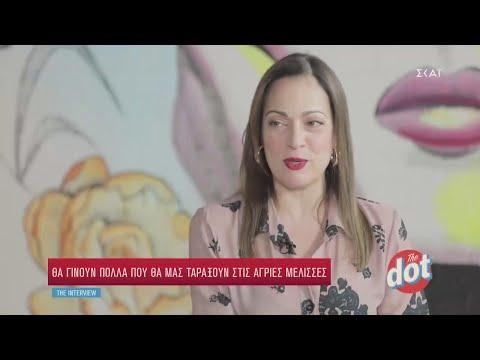 DOT. | Η Ελένη Καρακάση στο Dot. | 16/02/2020