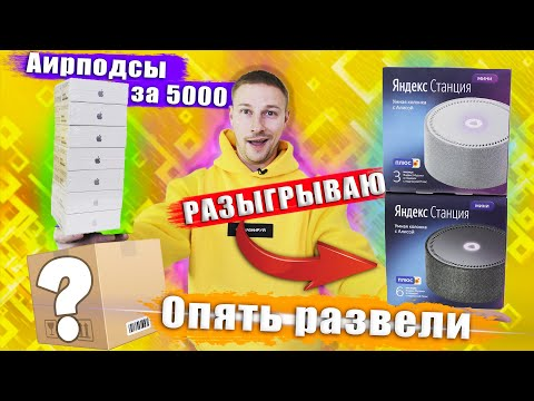 AirPods за 5000 рублей, вскрытие станции, развели с пультом