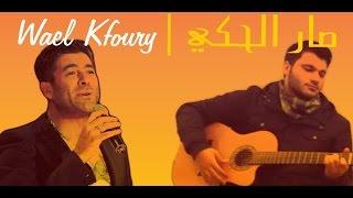 Sar El Haki - Wael Kfoury (Cover) - Guitar - وائل كفوري - صار الحكي