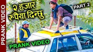 2000 rupiya dinchu Part 2|| epic nepali prank video ever || funny prank videoI || Alish Rai