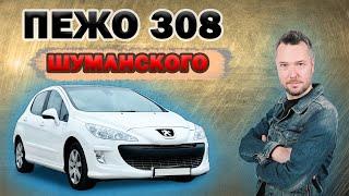 Ремонт Peugeot 308 (Как мы прокачали автомобиль радиоведущего Дмитрия Шуманского)