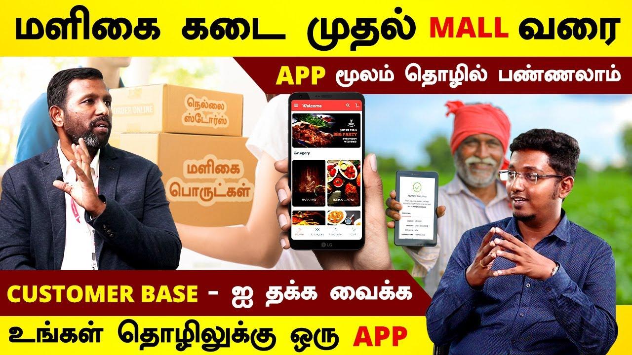 Online  மூலம் தொழிலை வளர்க்க | Android  & iOS  Apps  Development உங்கள் பட்ஜெட்டில் | Spider India