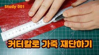 커터칼로 가죽 재단하기 (Cutting leather …