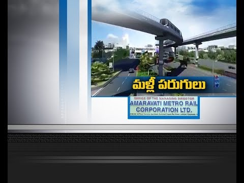 Govt Focus On Amaravati Metro Rail | After Union Cabinet Approves New Metro Rail Policy