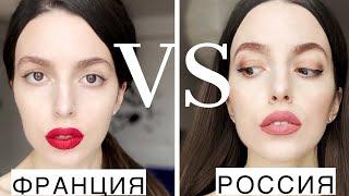 Французский макияж Русский Макияж 2020 на каждый день Губы брови Как стать красивой