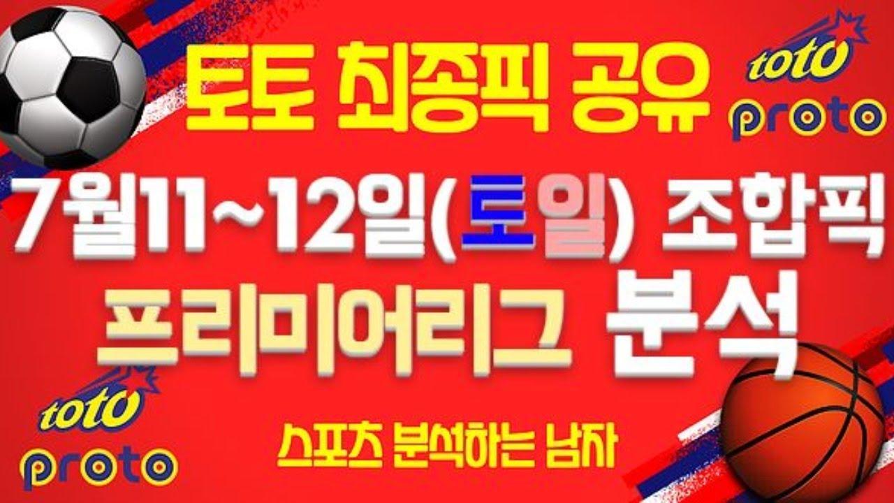 스포츠토토 축구토토 토토 프로토 승무패 축구분석 프리미어리그 7월11일~12일 배트맨토토