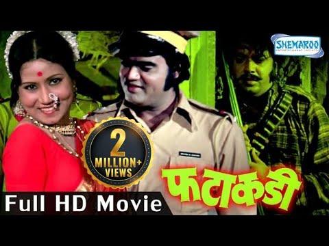 Fatakadi (HD) | Popular Marathi Movie |...