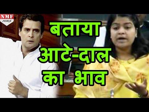 Poonam Mahajan ने Rahul को बताया आटे- दाल का भाव, Parliament से भागे Rahul