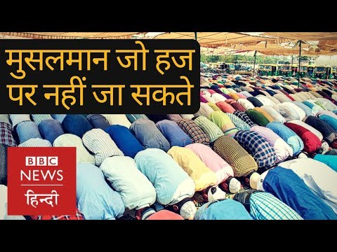 Muslims who's not allowed to go for Hajj? (BBC Hindi)