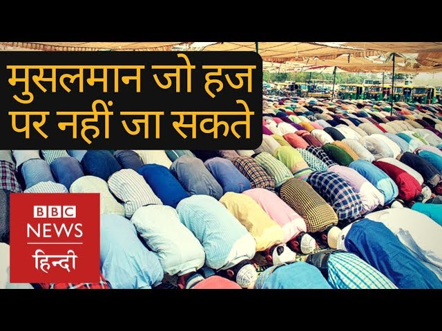 Muslims whos not allowed to go for Hajj? (BBC Hindi)