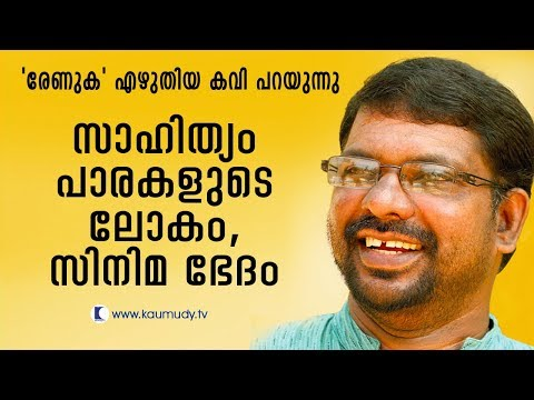 Author of Renuka speaks about backstabbers in literary world | Kaumudy TV