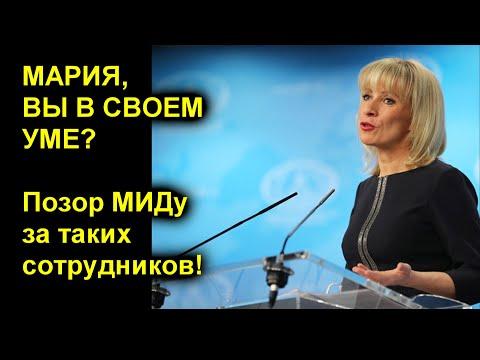 НЕТ ДЕНЕГ, НЕТ СВЯЗЕЙ, КУДА ПРЕТЕСЬ? Мария Захарова теперь решает, кому можно за границу, кому нет.