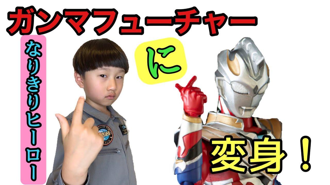 【ウルトラマンZ】『ナツカワハルキ』にコスプレしたなりきりヒーローが『ガンマフューチャー』に変身! おもちゃ