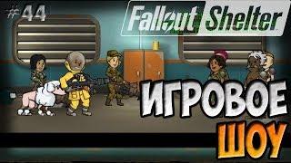 Испытание Игровое Шоу   Fallout Shelter (Симулятор убежища) [44]
