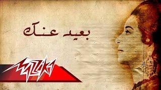 Baeed Anak(Short Version) - Umm Kulthum بعيد عـنـك (نسخة قصيرة) - ام كلثوم
