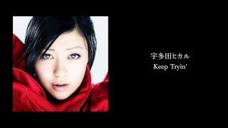 Utada Hikaru - Keep Tryin' 【歌詞付き】
