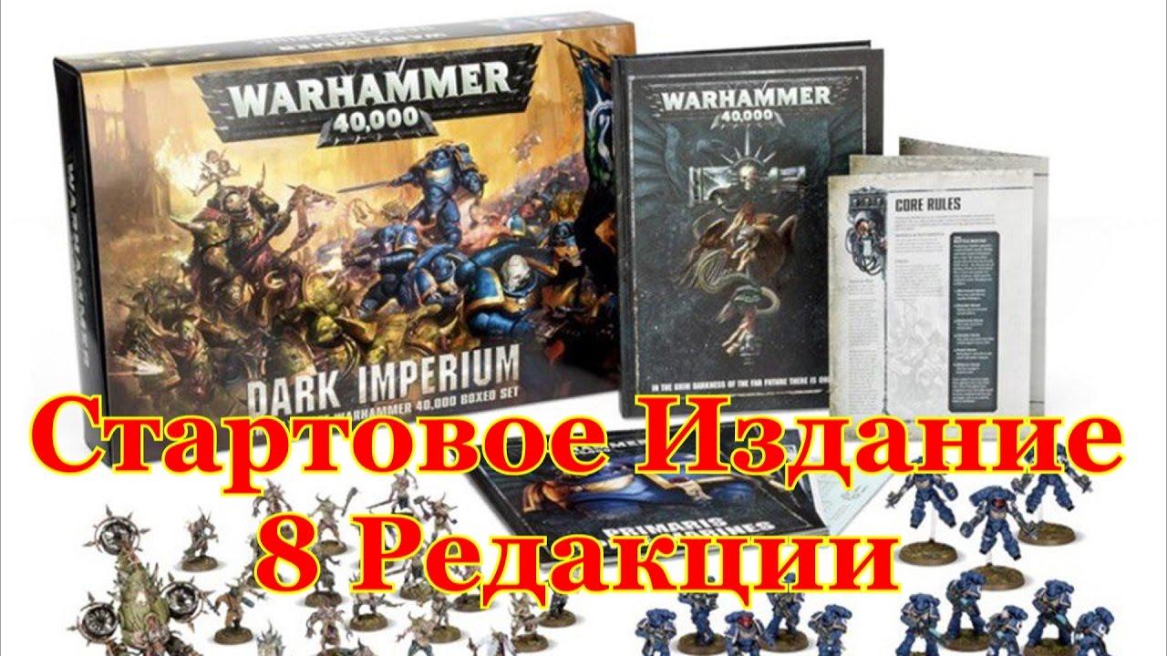 Интернет-магазин cardplace предлагает к покупке книги, фигурки, кодексы, миниатюры, модели warhammer 40000. Вы можете оставить заявку на сайте или позвонить нам по телефону +7 (495) 638-54-29.