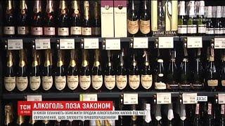 У столиці можуть заборонити продажу алкоголю під час проведення  Євробачення