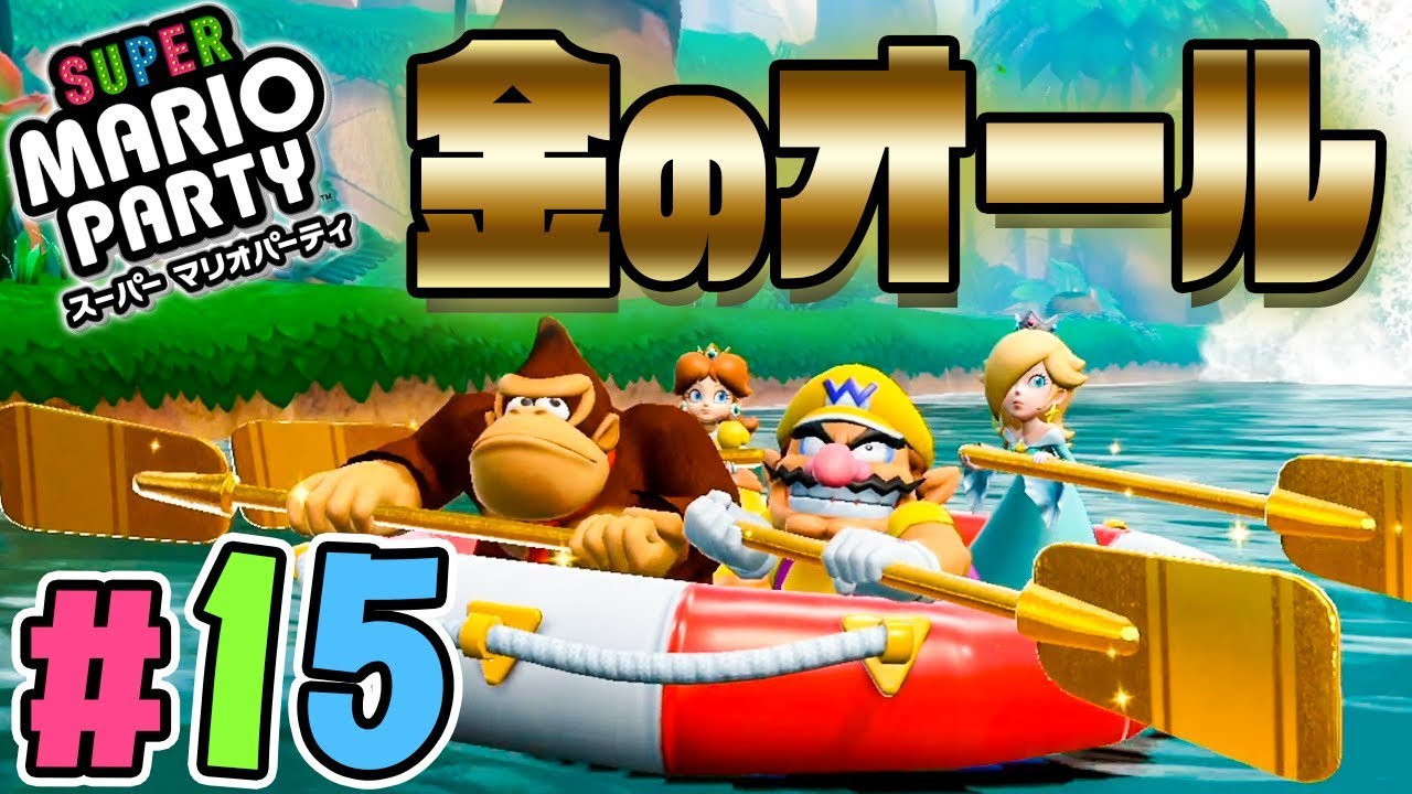 隠しアイテム!?金のオールが超性能すぎる『スーパーマリオパーティ』を実況プレイpart15【Nintendo Switch】 #1