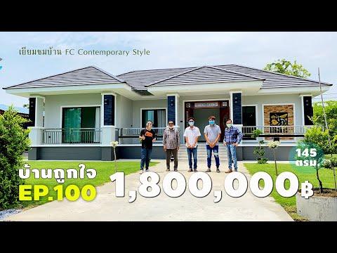 รีวิวบ้าน FC Contemporary style 145 ตรม. งบสร้าง1,800,000 บาท #บ้านถูกใจ #บ้านถูกใจแชนแนล