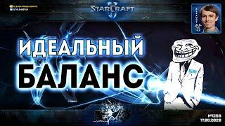 ПАТЧ ПОБЕДЫ: Как играть и побеждать за протосса после грядущего обновления баланса в StarCraft II