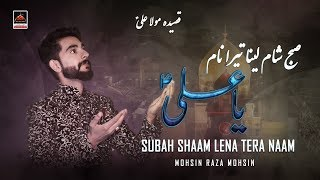 Qasida - Subah Shaam Lena Tera Naam - Mohsin Raza Mohsin - 2019