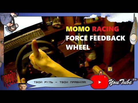 Обзор MOMO RACING FORCE FEEDBACK WHEEL от Валерия Critter'a