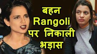 Kangana Ranaut ने निकाली अपनी बहन Rangoli पर भड़ास