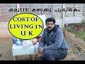 COST OF LIVING IN UK / ഒരു U K മലയാളിയുടേ  കണക്കു പുസ്തകം