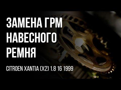 CITROEN XANTIA (X2) 1.8 16 1999 Замена ГРМ, установка навесного ремня, шкив коленвала