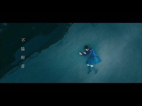欅坂46/不協和音 (中文字幕版) 首張專輯『抹黑純真』7.28正式發行!