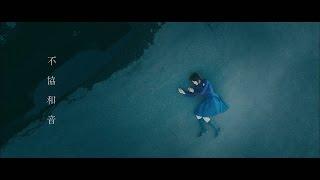 欅坂46/不協和音 (中文字幕版) 首張專輯『抹黑純真』7.28正式發行! thumbnail