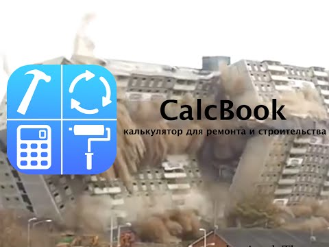 Видео Калькулятор ремонта в новостройке онлайн