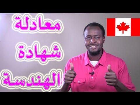 معادلة شهادة الهندسة للعمل في كندا كمهندس إحترافي  Canada Professional Engineer