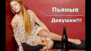 Девушки. Positiv24. Пьяные Девушки!!!